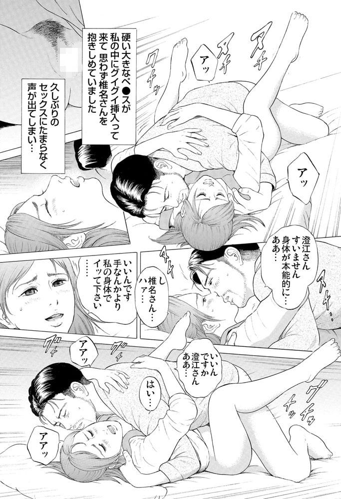 本当にあった団地妻の情事~私を誘惑してください(11)