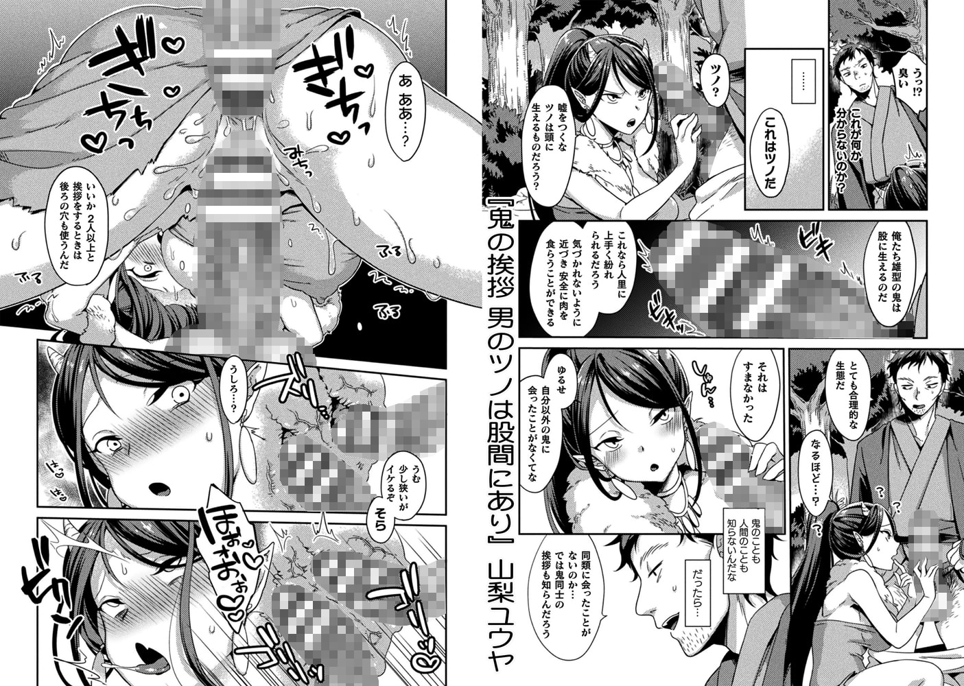二次元コミックマガジン エロ知識0なヒロインダマして陵辱無知ックス!Vol.1