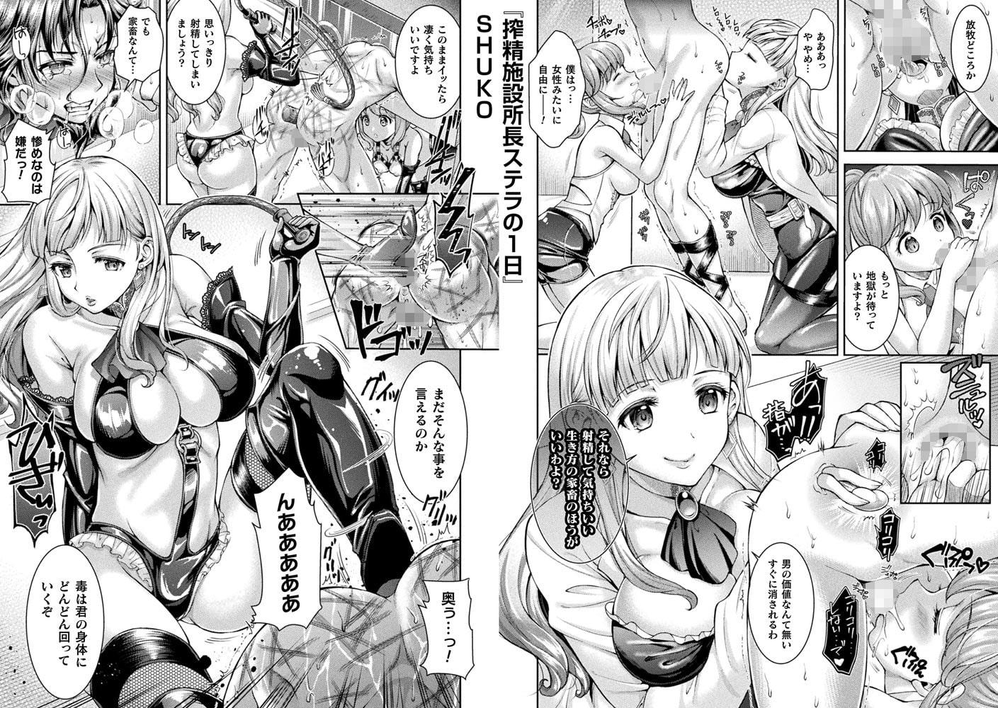 二次元コミックマガジン 男が飼われる逆人間牧場Vol.2