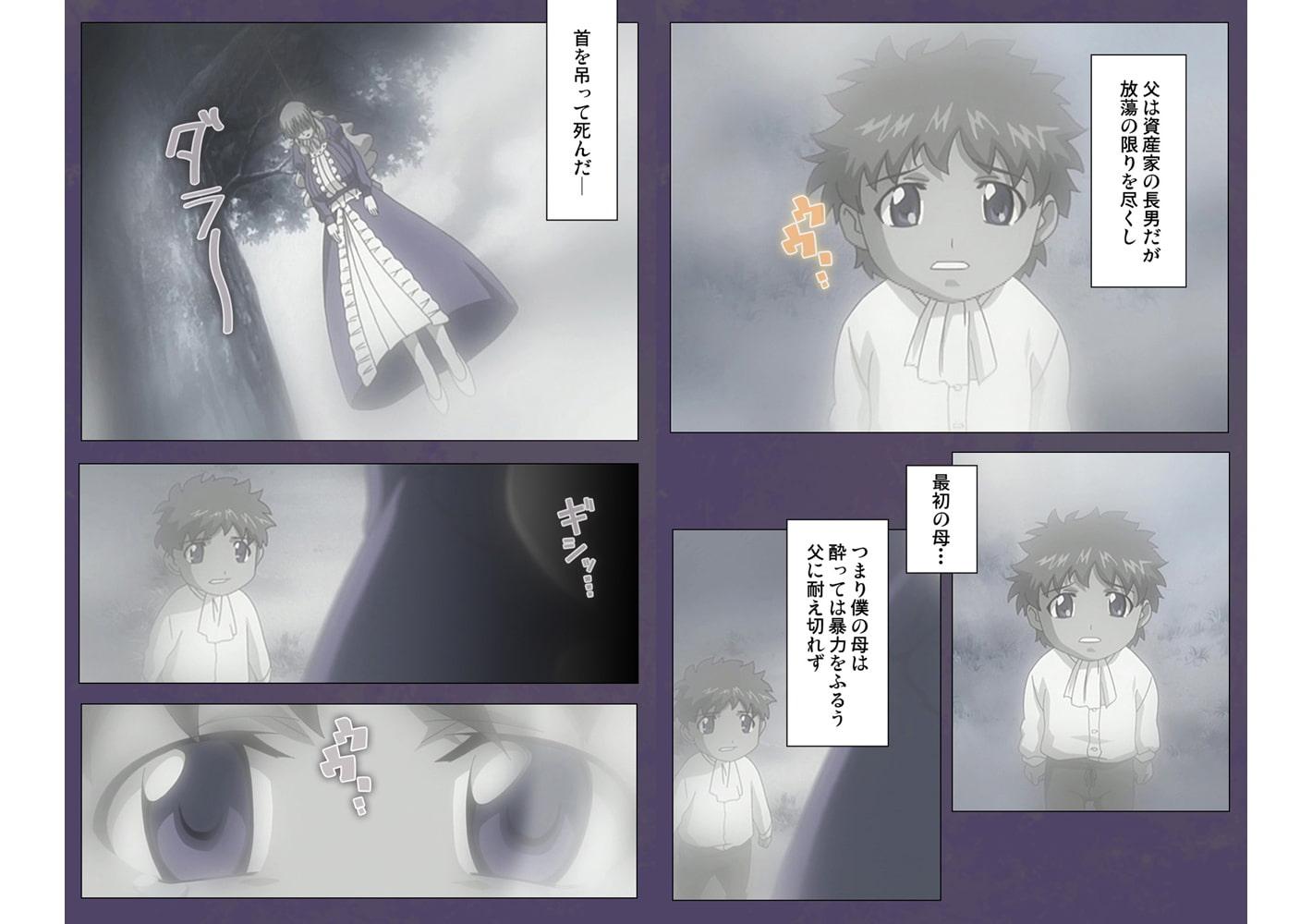 【フルカラー成人版】継母 完全版