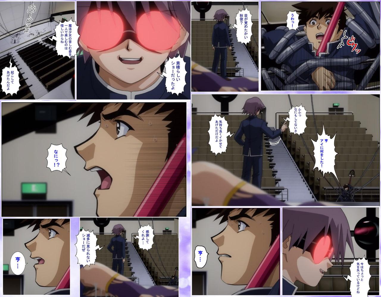 【フルカラー成人版】魔法少女アイ VOL・2 完全版