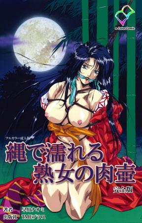 【フルカラー成人版】縄で濡れる熟女の肉壺 完全版