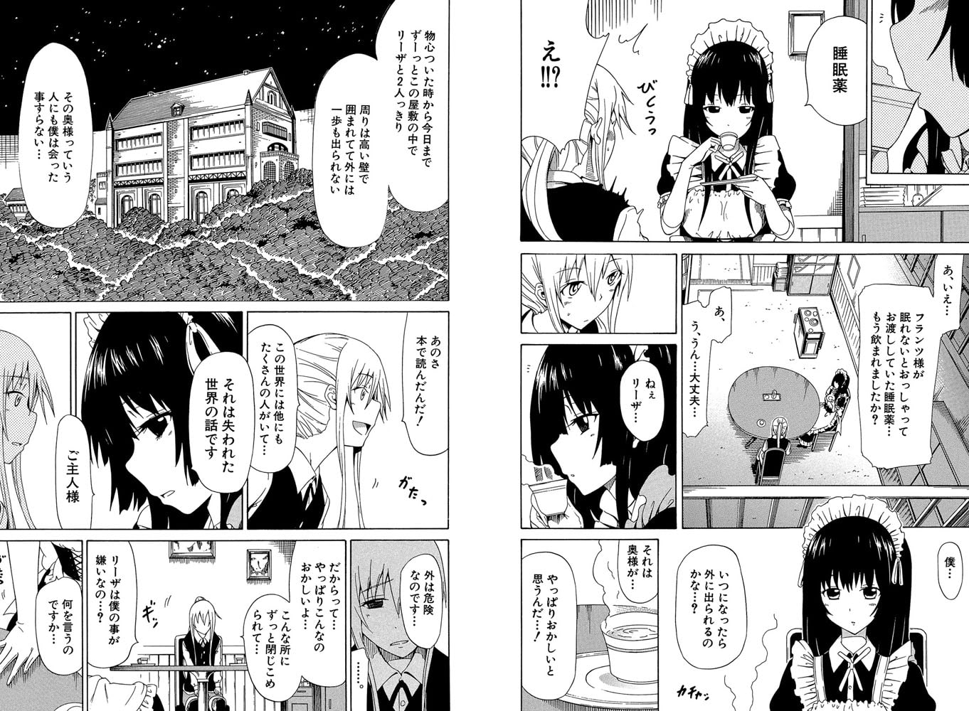 美少女クラブ 上【第1話体験版付き】