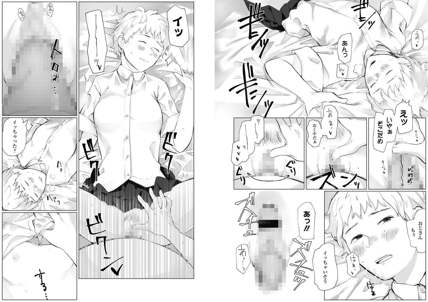 COMIC 高 2018年11月号(Vol.30)