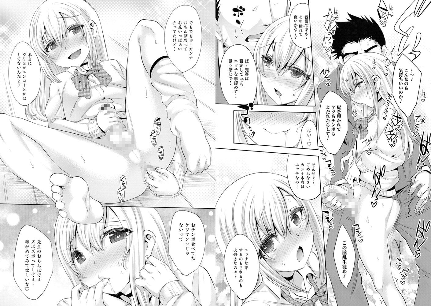 オトコのコHEAVEN Vol.39 世界制服×男の娘アイドル