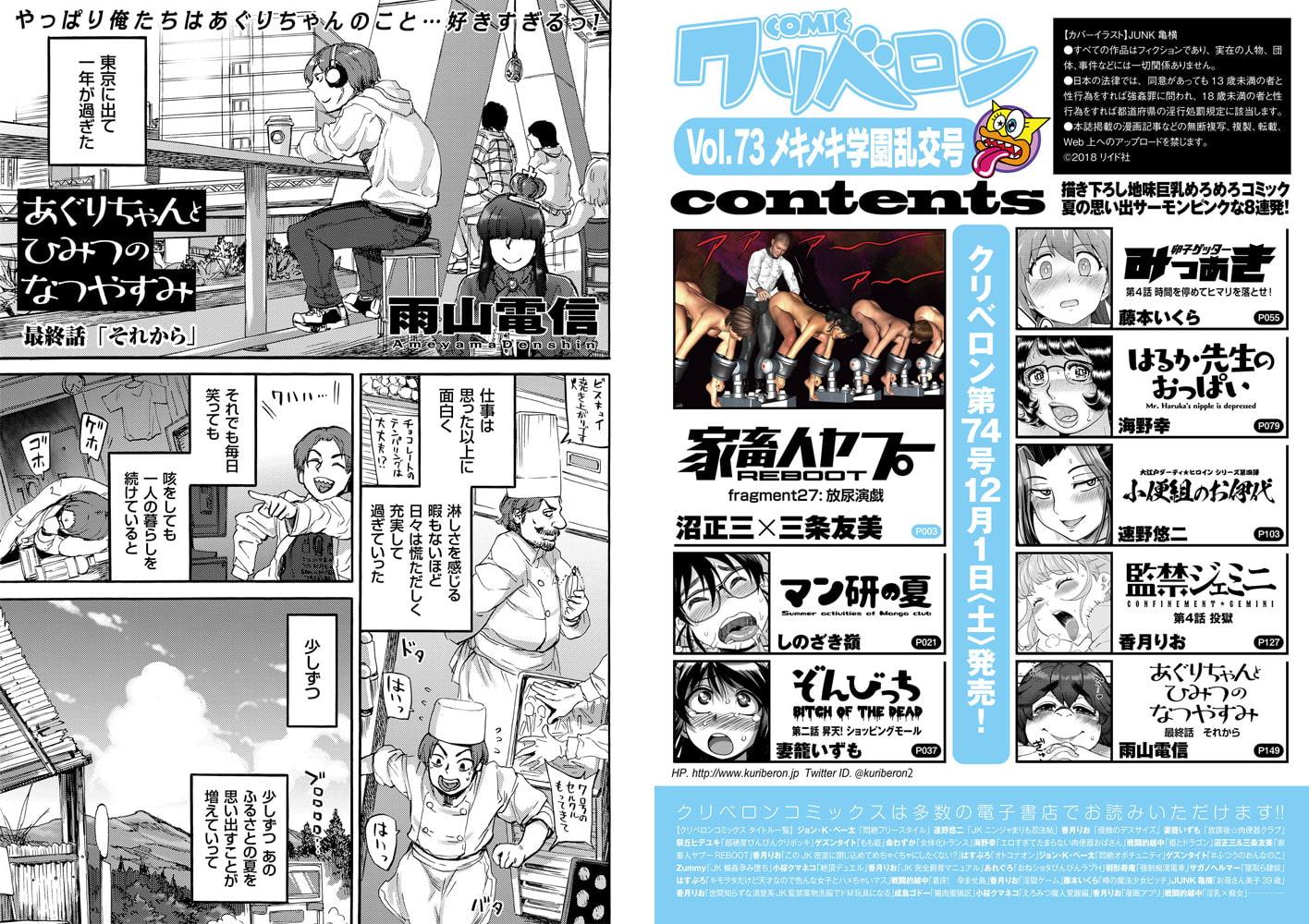 comicクリベロン Vol.73