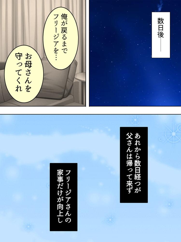 【新装版】異世界からやって来た爆乳ダークエルフが俺の新しいお母さん!? 第2巻