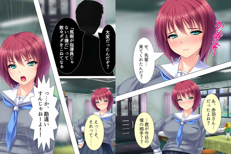 【新装版】トクホ! ~ナマイキJKへの懲罰補習~ 第3巻