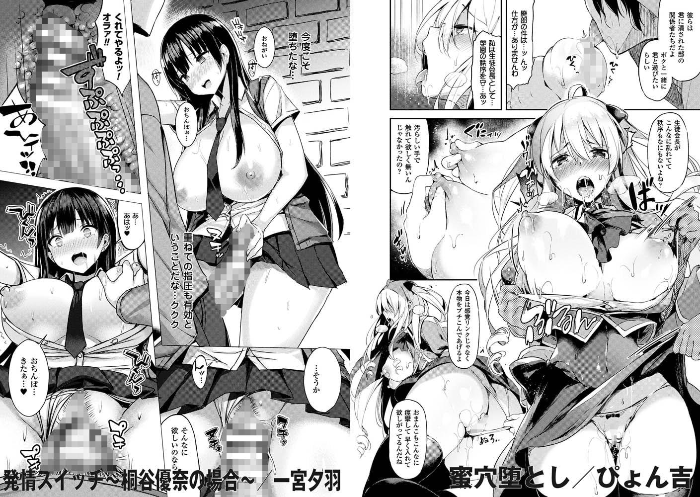 コミックアンリアル ザ・ベスト 催淫コレクション
