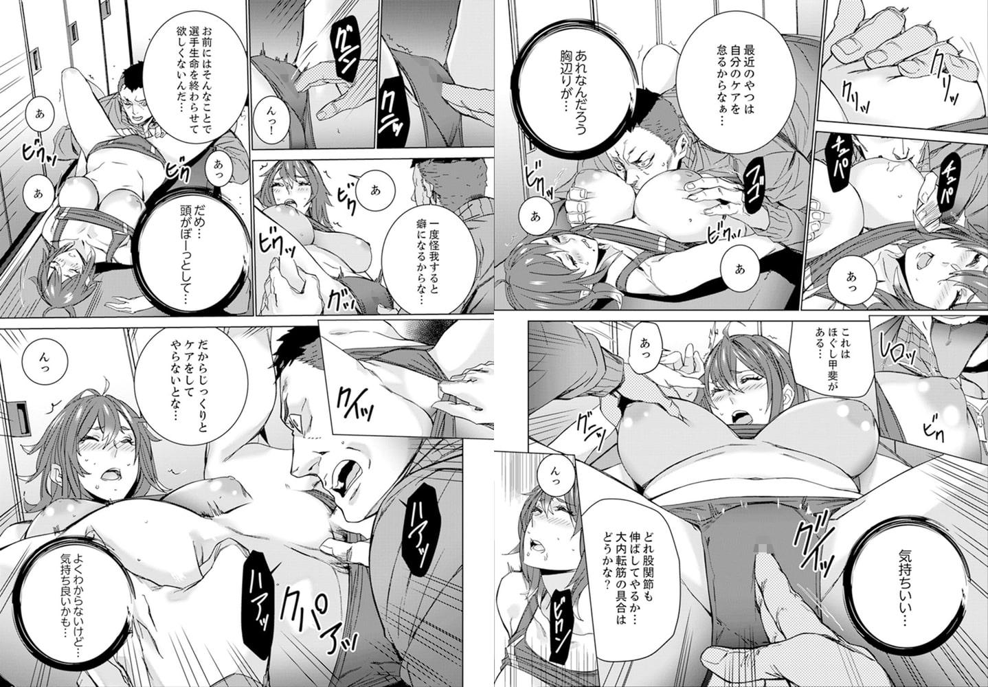 SEX特訓でナカイキ女子陸上~コーチの腰使いが激しすぎて、だめぇ!【完全版】