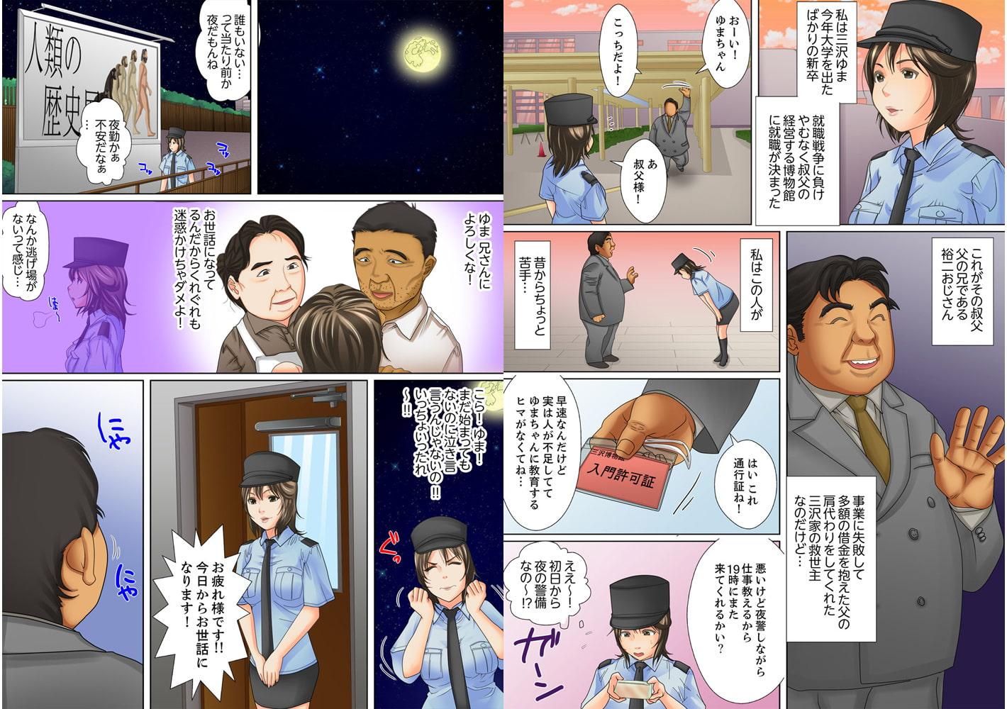 囚姦ナイトミュージアム~性に飢えた偉人たち~【完全版】