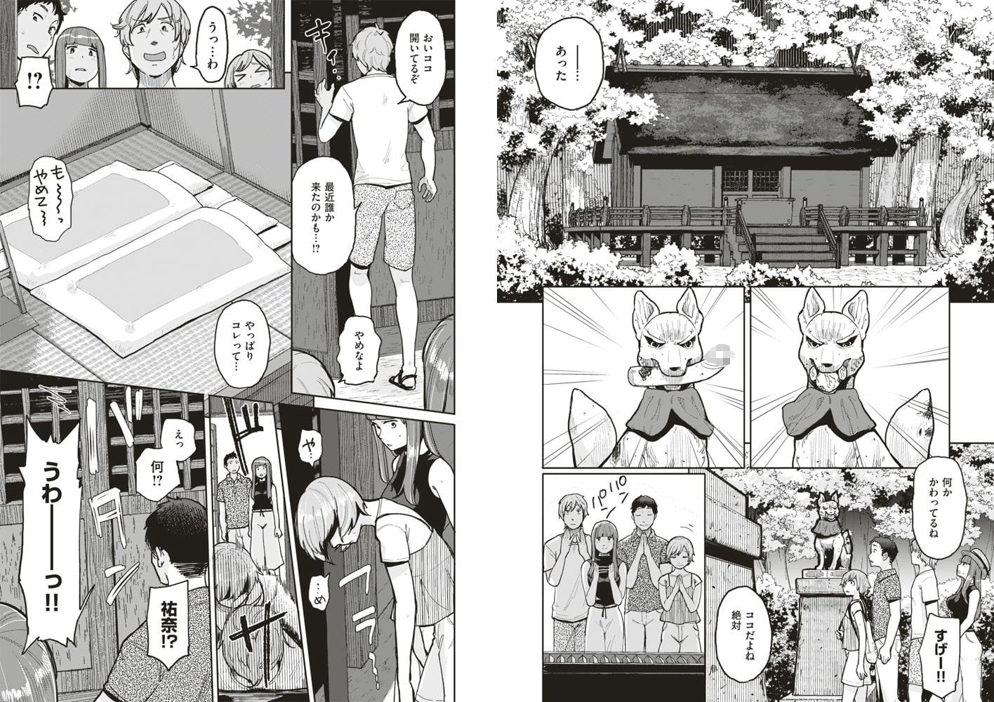 COMIC はぴにんぐ Vol.3