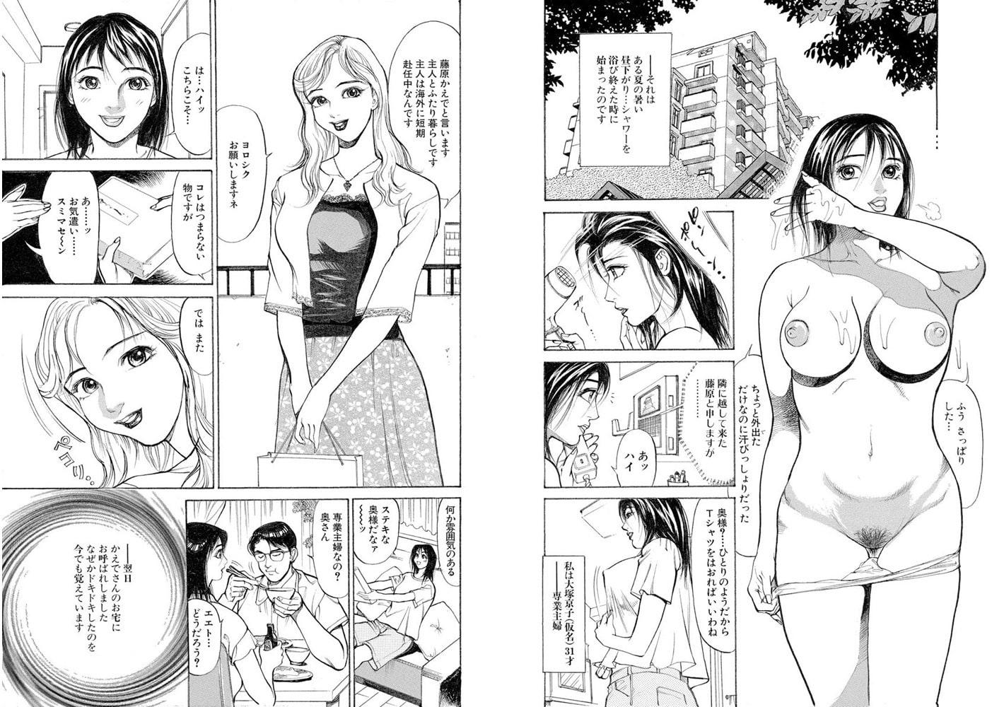 仕込まれた人妻 媚肉とアクメ【分冊版】 1巻