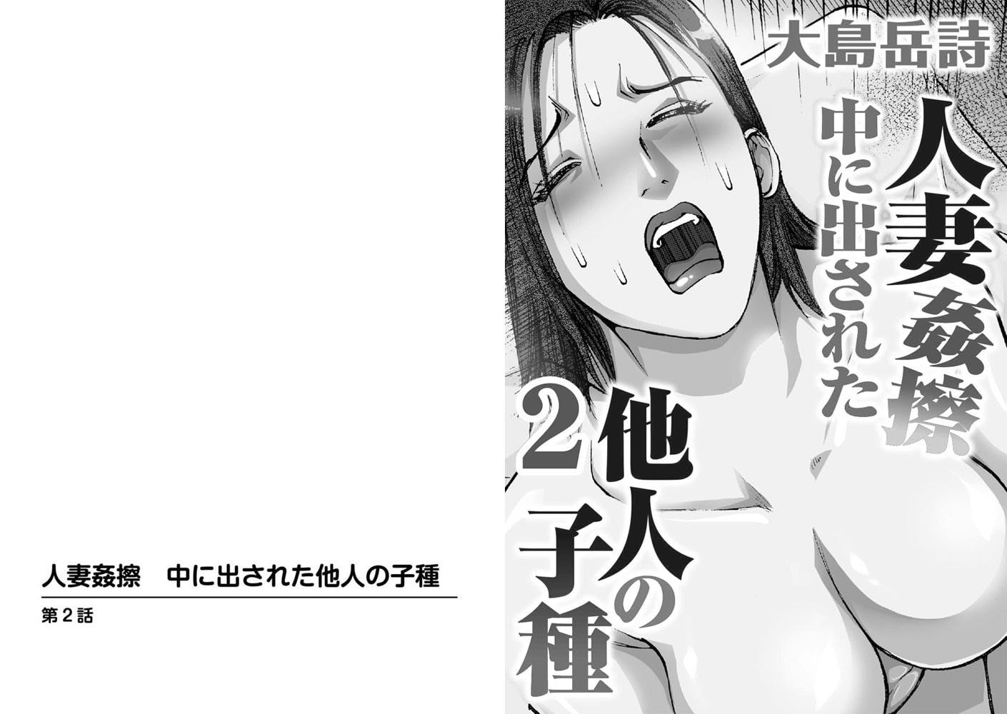 人妻姦擦 中に出された他人の子種【分冊版】 2巻