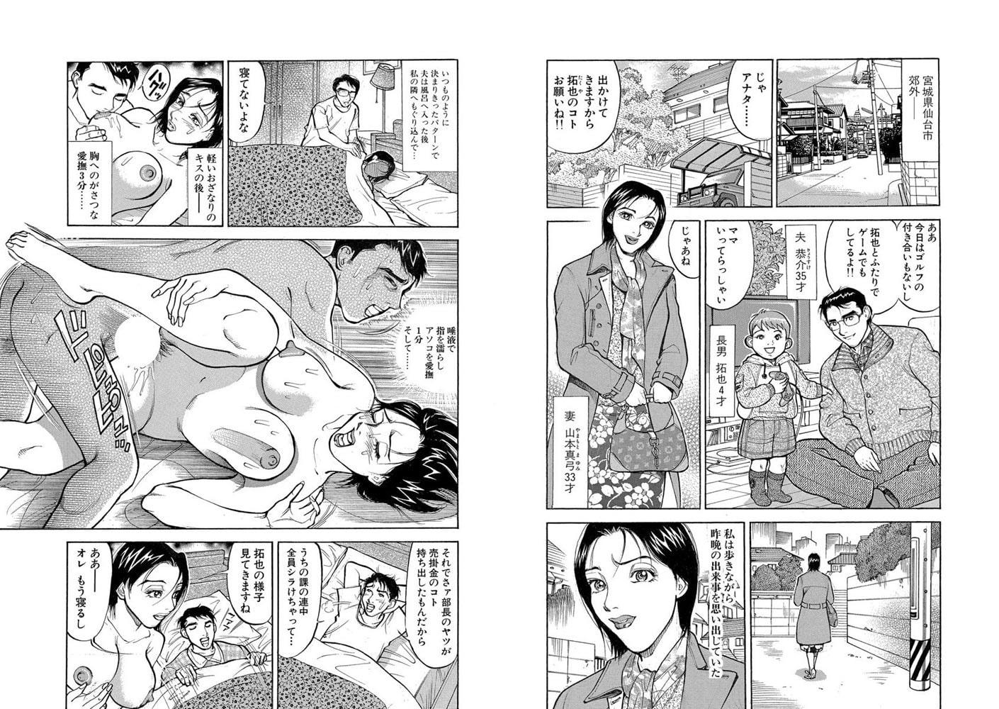 人妻姦擦 中に出された他人の子種【分冊版】 4巻