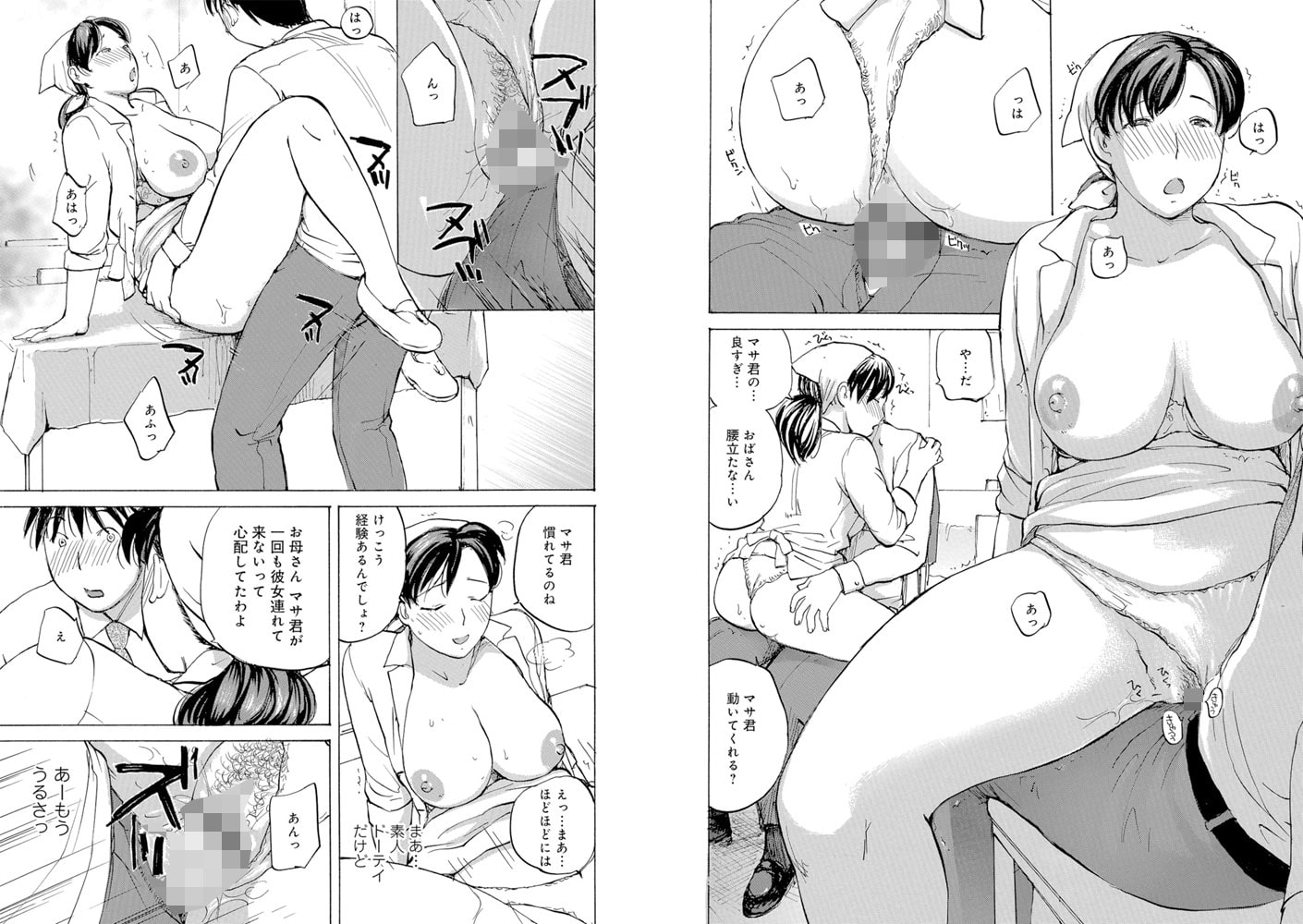 WEB版コミック激ヤバ! 116
