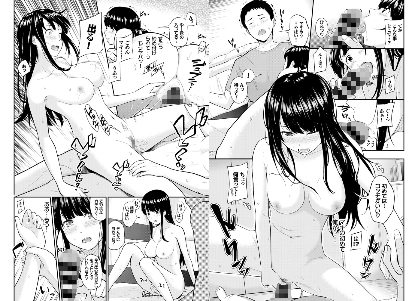 COMIC BAVEL SPECIAL COLLECTION(コミックバベル スペシャルコレクション) VOL16
