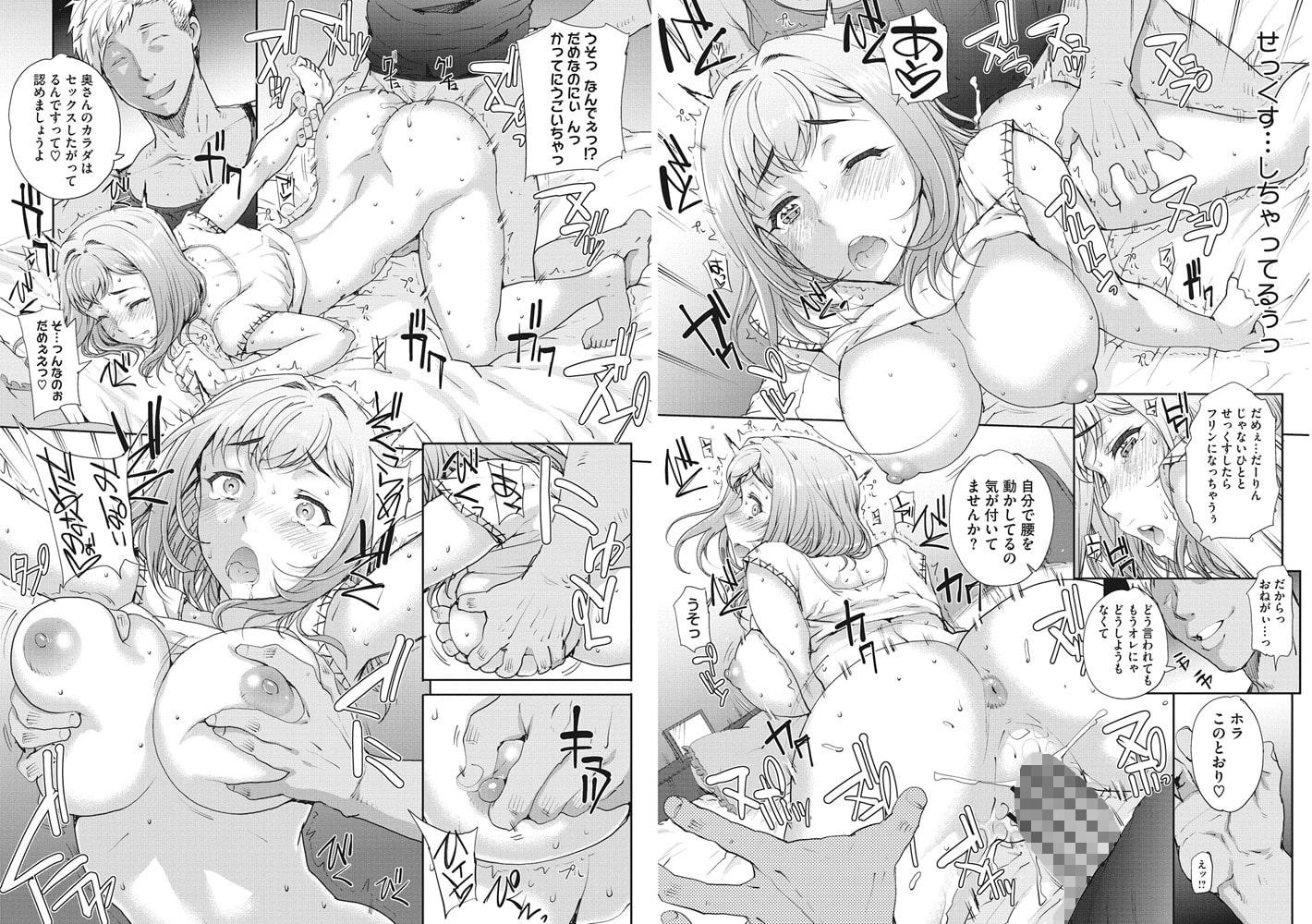 コアコレ 【欲求不満な不貞妻】