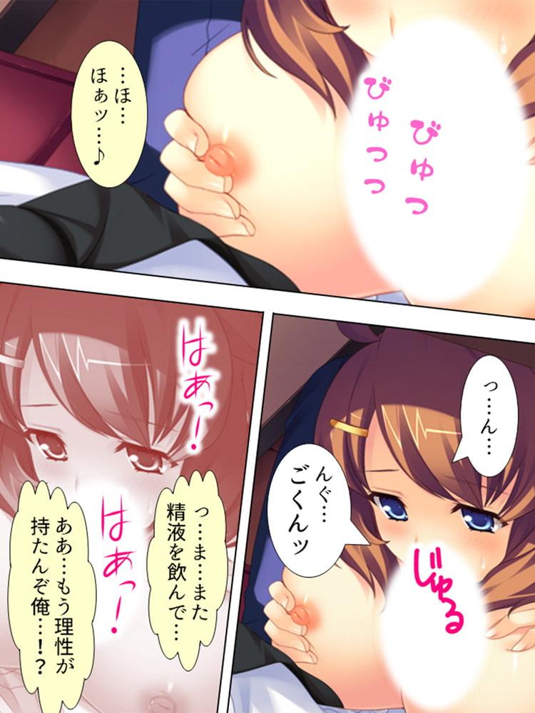 【新装版】いもコン ~妹コントローラー~ 第2巻