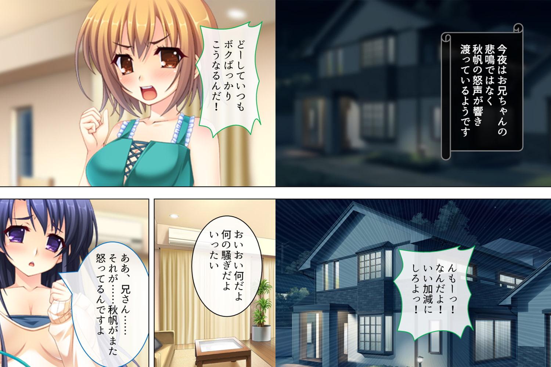 【新装版】妹たちとヤッちゃう病 ~鎮まれ!リビドー症候群~ 第3巻