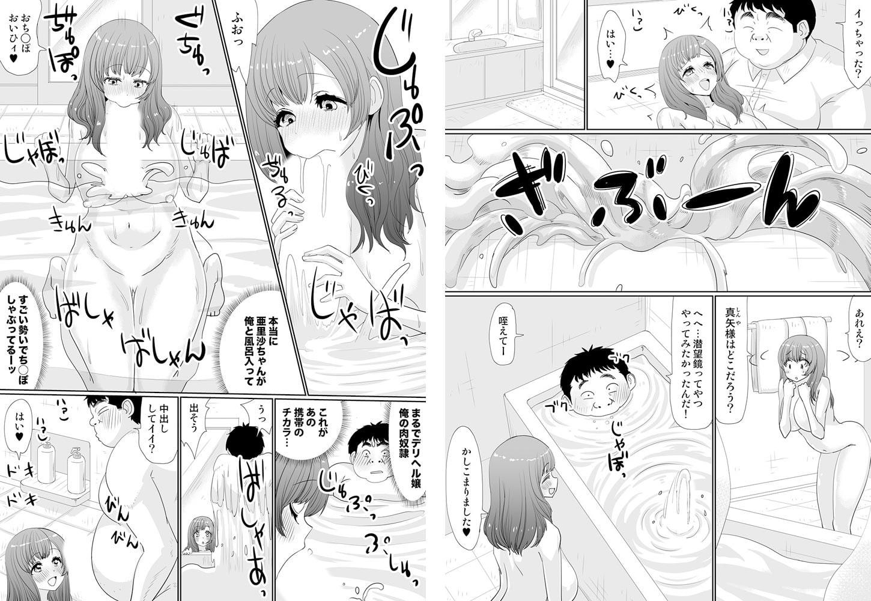 エッチなアイテムで女の子をヤりたい放題2【侍侍コレクション】