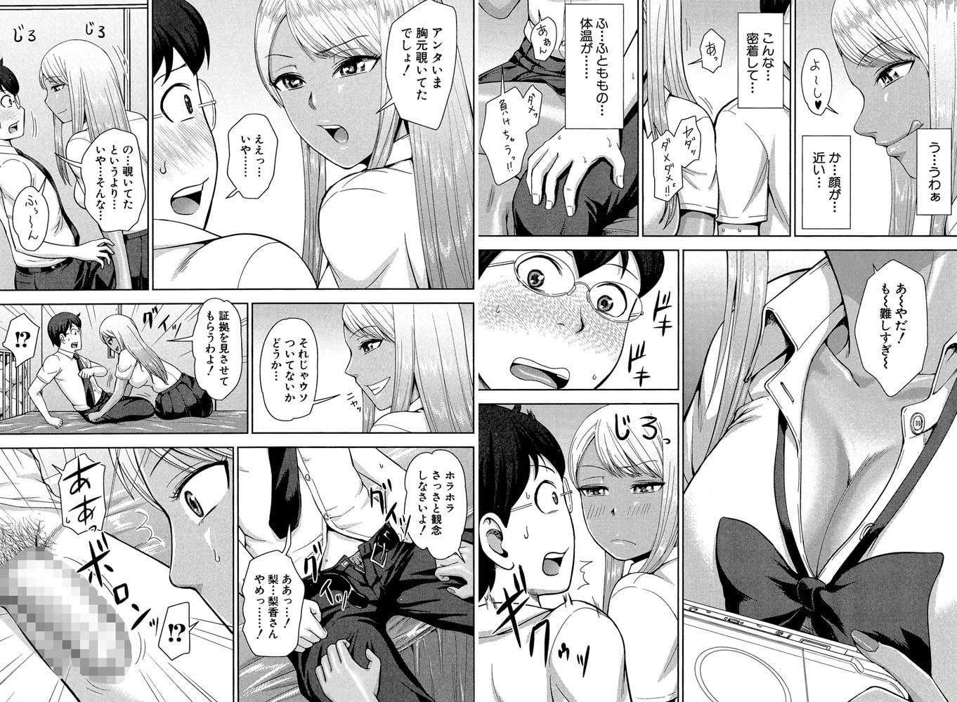 黒ギャル先輩ラブはめ日記【第1話体験版付き】