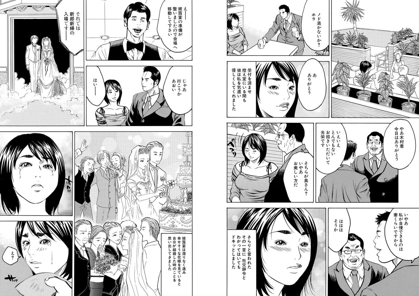 漫画人妻大官能 Vol.19