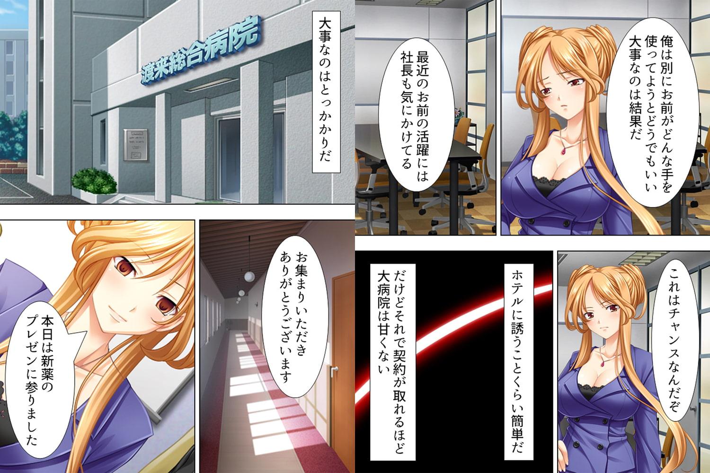 【新装版】枕営業のススメ ~崖っぷちのキャリアウーマン~ 第3巻