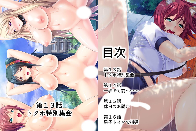 【新装版】トクホ! ~ナマイキJKへの懲罰補習~ 第4巻