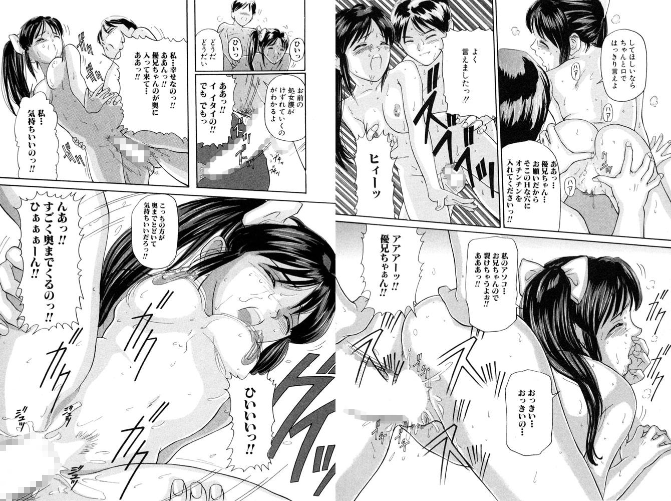 鬼畜恋愛 31 秘密の快感