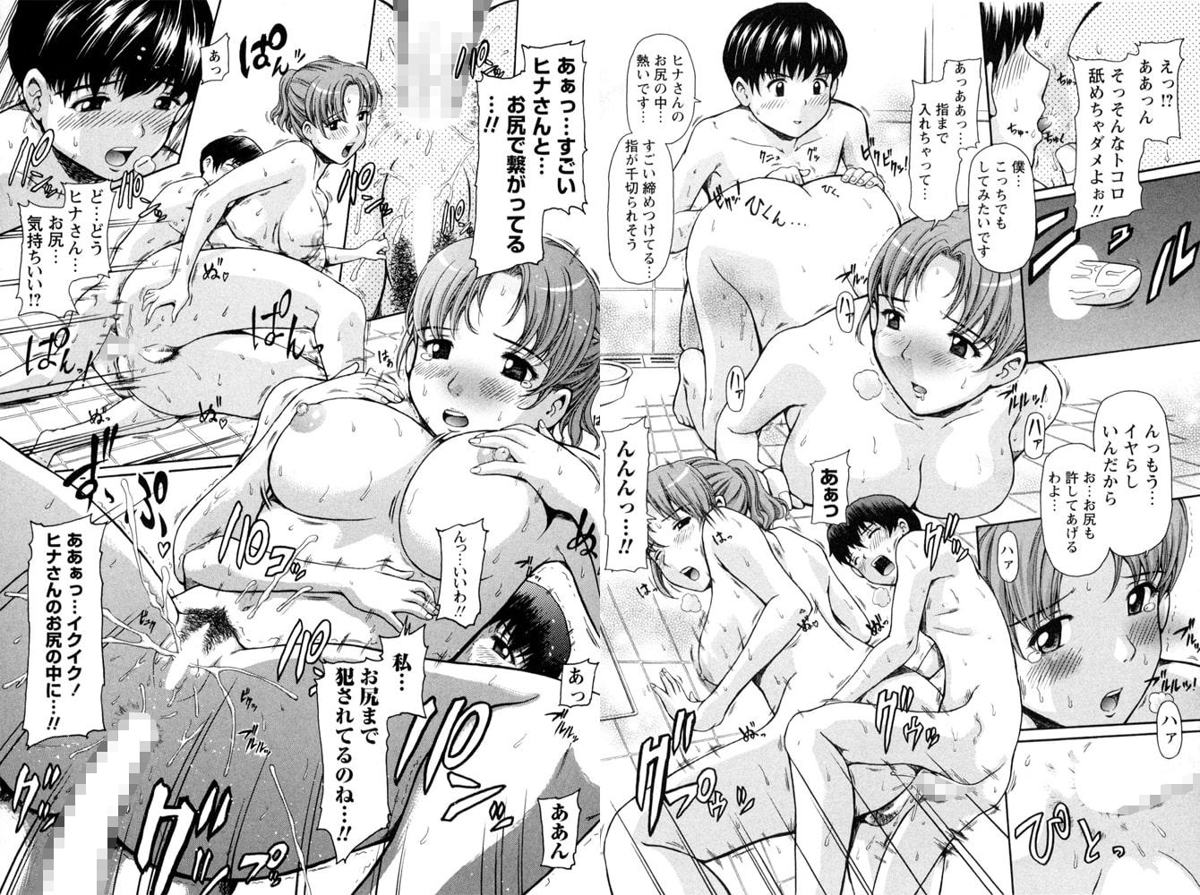 鬼畜恋愛 33 最も淫らな体験