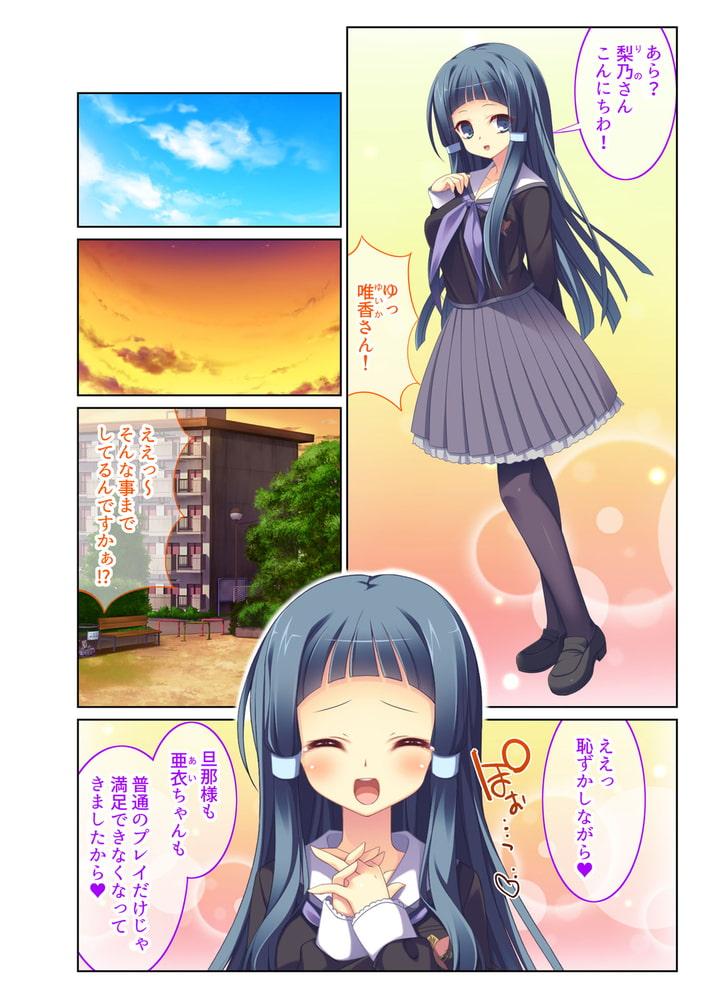 幼なじみハーレム 淫乱団地妻のつ・く・り・か・た(4) フルカラーコミック版