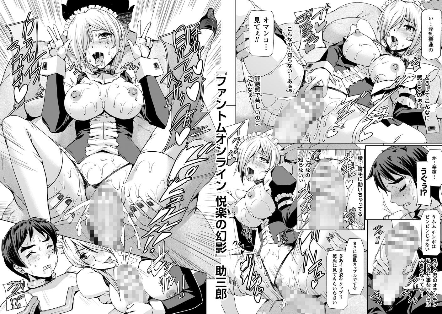 敗北乙女エクスタシーVol.12