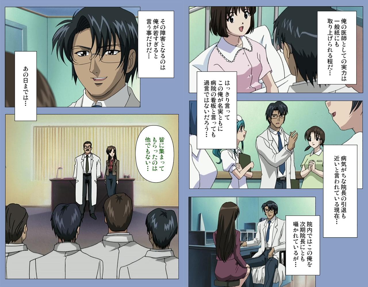 【フルカラー成人版】淫獄病棟 第三話
