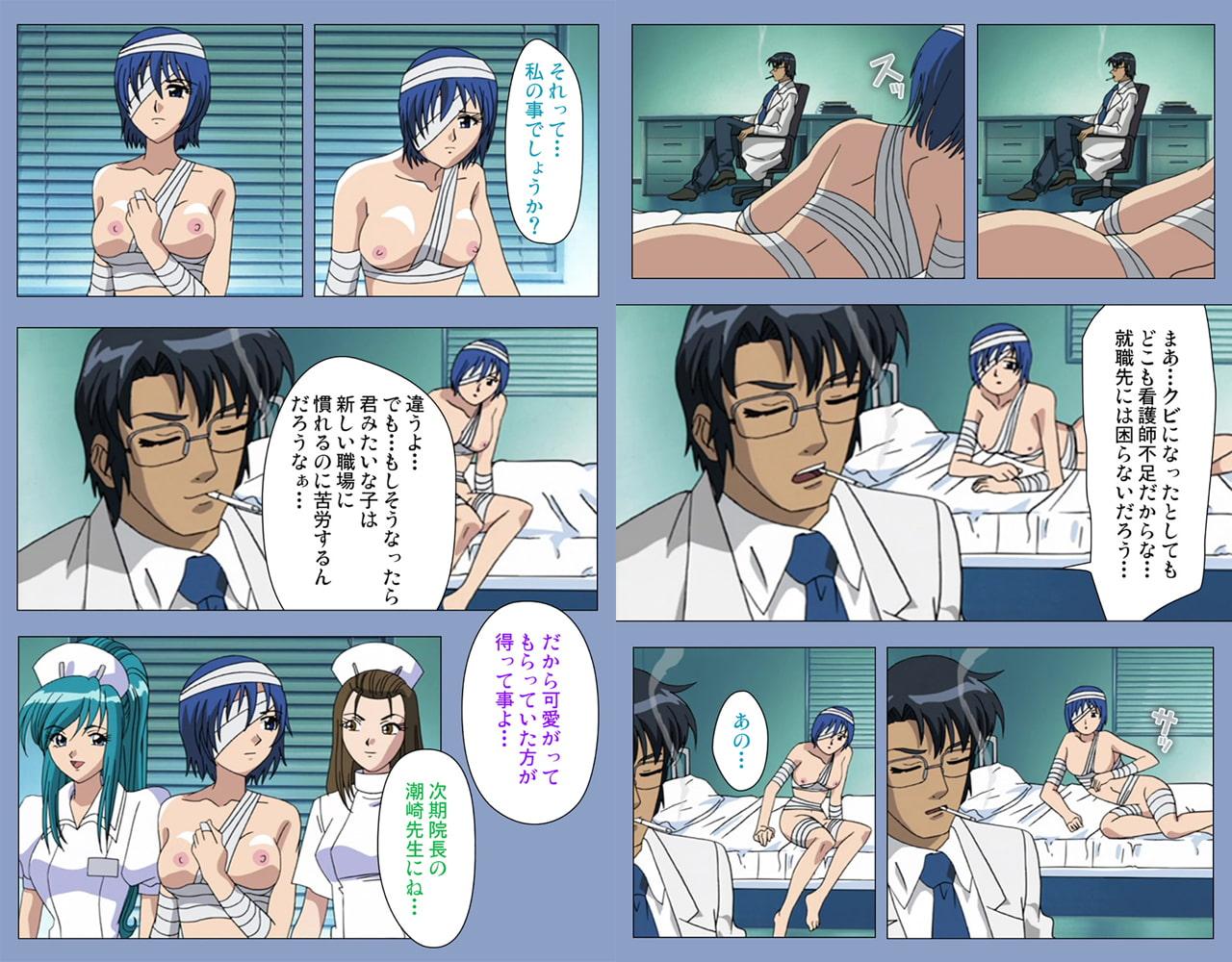 【フルカラー成人版】淫獄病棟 第四話