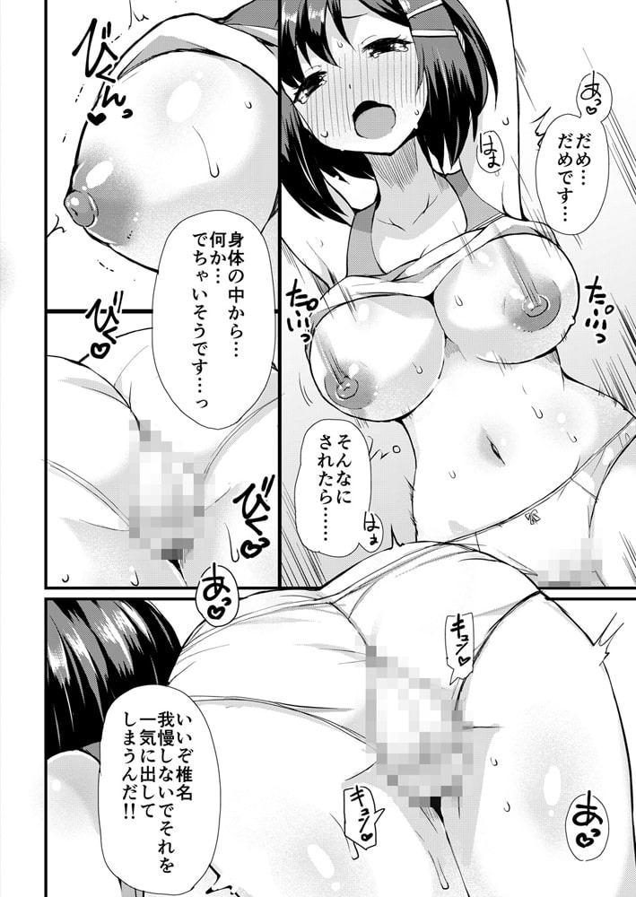陸上部のJKにうっかり挿入!!~発育良い巨乳ムチ●ンがエロ過ぎてガマン出来ねェ!! 1