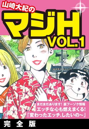 山崎大紀のマジH VOL.1 完全版