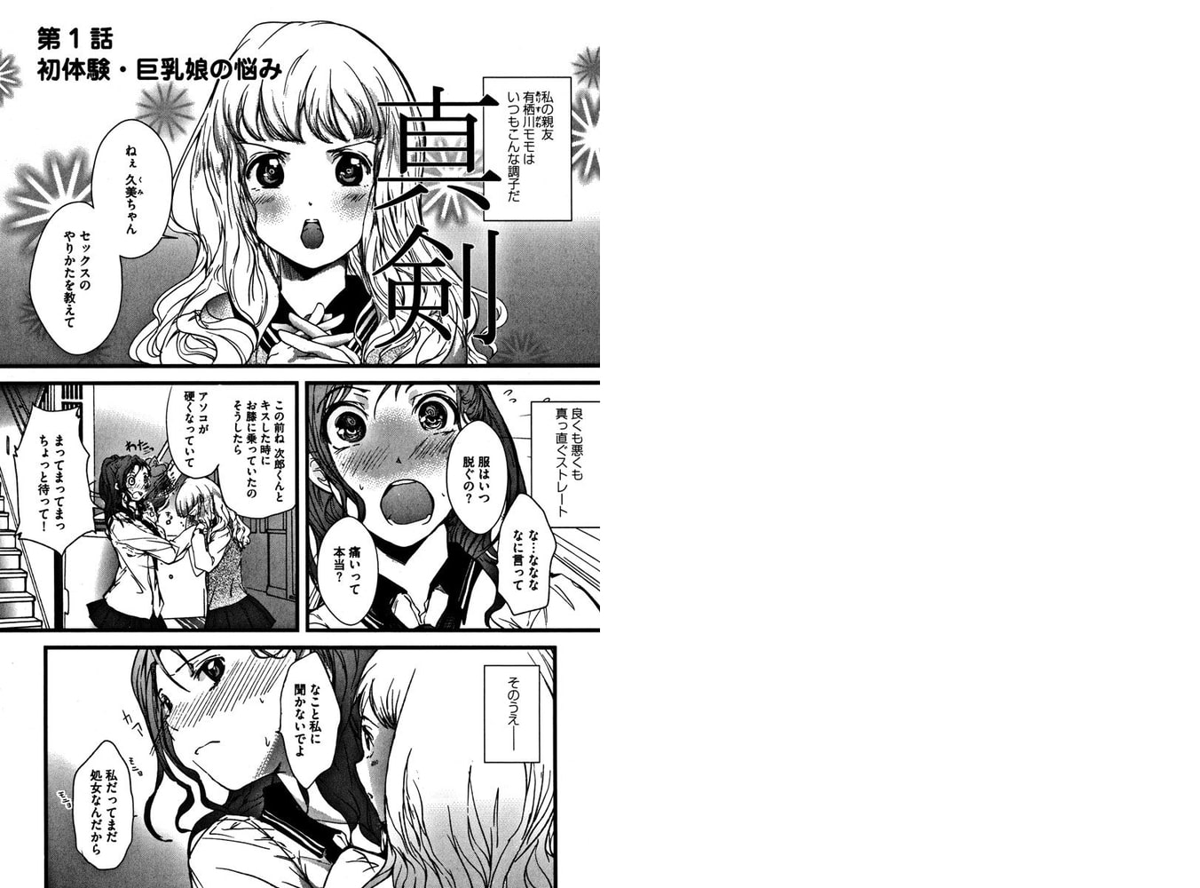 セックス・ゲーム ~淫らな放課後~ 1巻