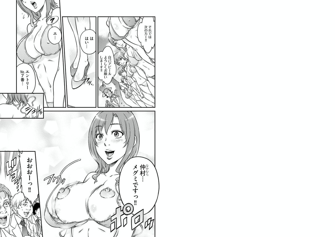 監禁サプリ~禁断の快感ホスピタル~ 1巻