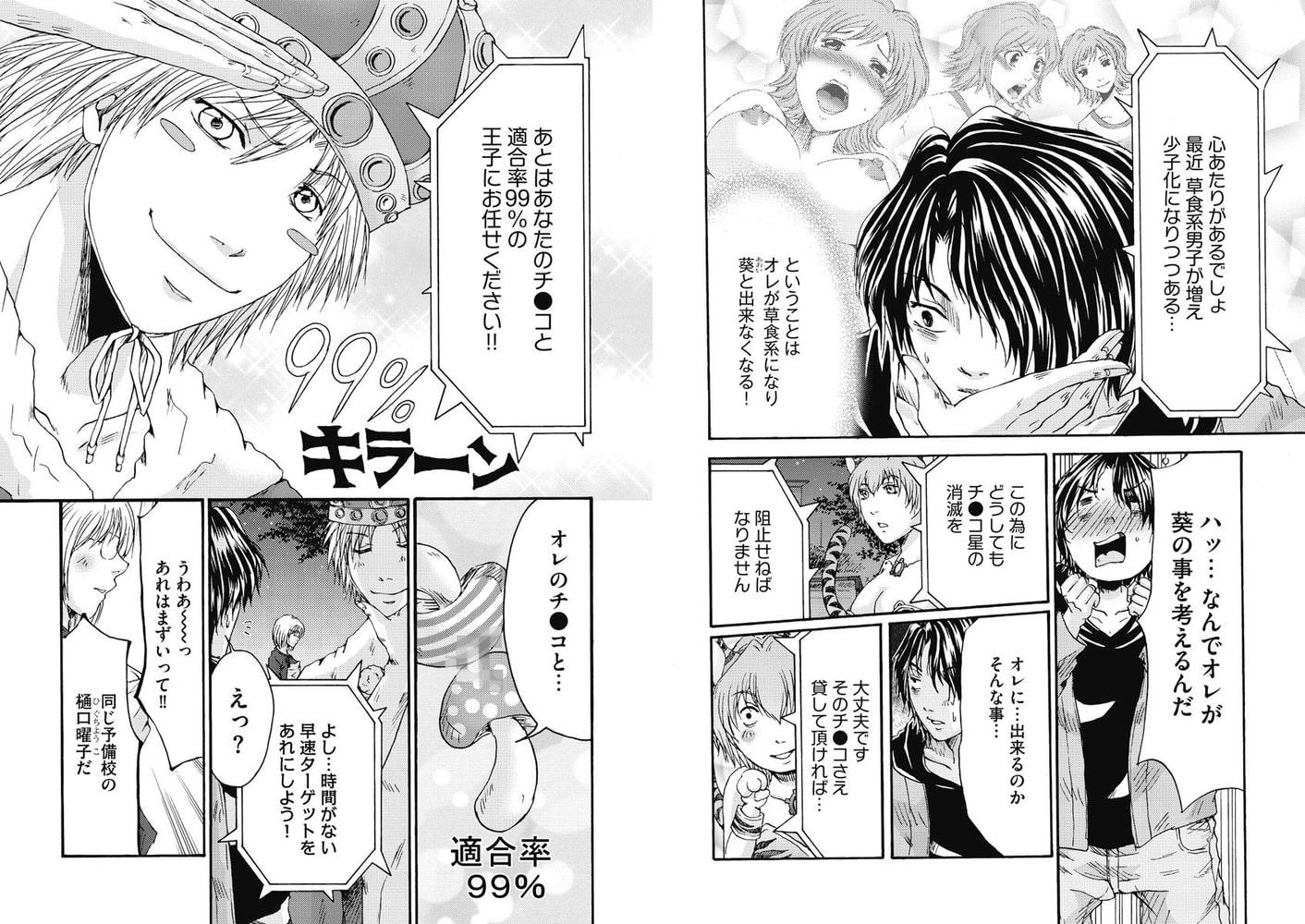 ヤマダチンタロー物語 ~裸の星の王子さま!?~ 2巻