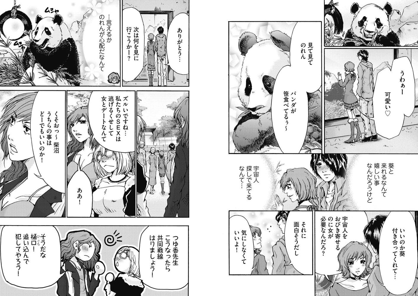 ヤマダチンタロー物語 ~裸の星の王子さま!?~ 3巻