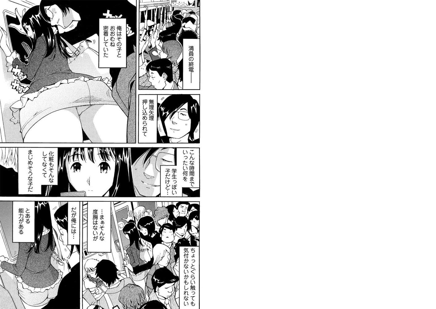 カゲキに影男!!~陵辱シャドーレイプ~ 1巻