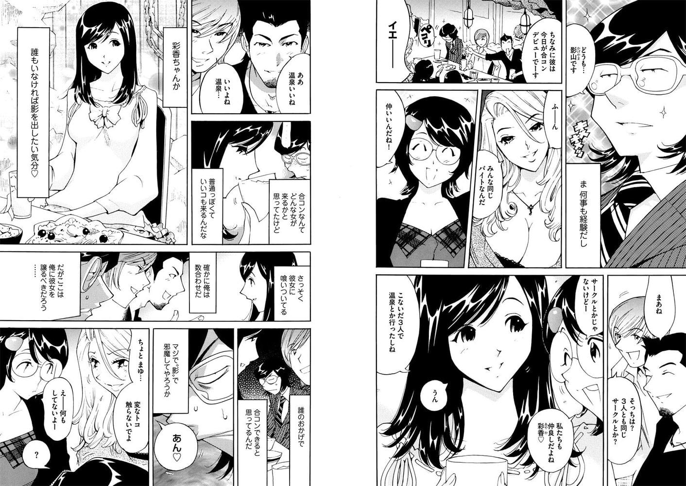 カゲキに影男!!~陵辱シャドーレイプ~ 2巻