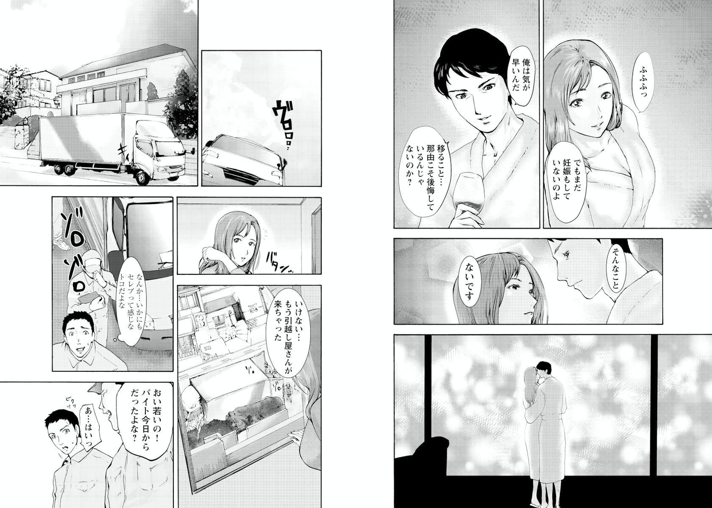 AVない若奥さまII~全裸監禁~ 1巻