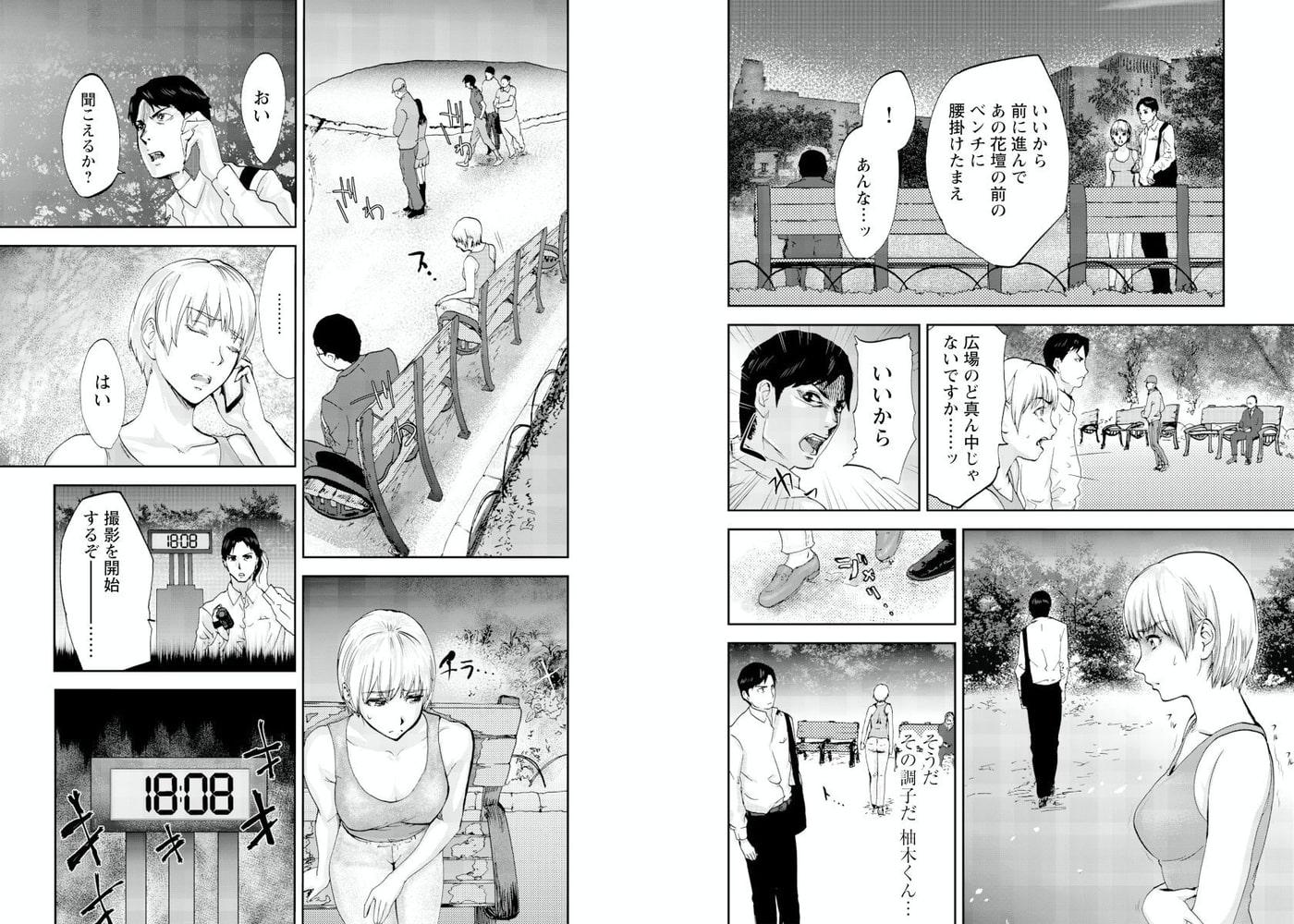 AVない若奥さまII~全裸監禁~ 3巻