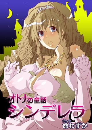 オトナの童話 シンデレラ 1巻