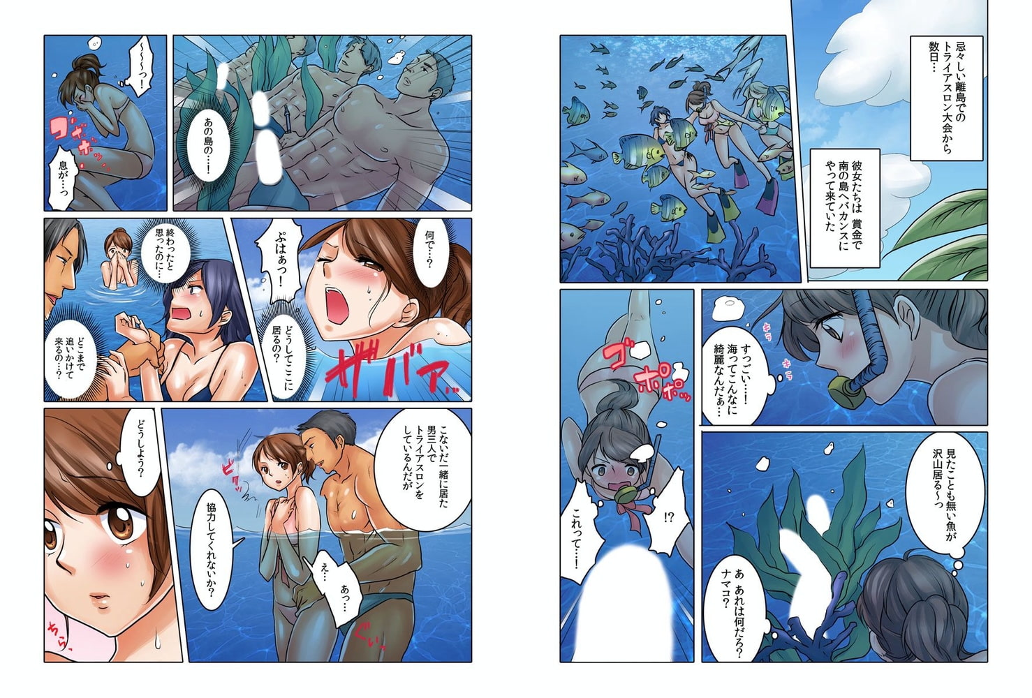セクハラ☆トライアスロン 2巻