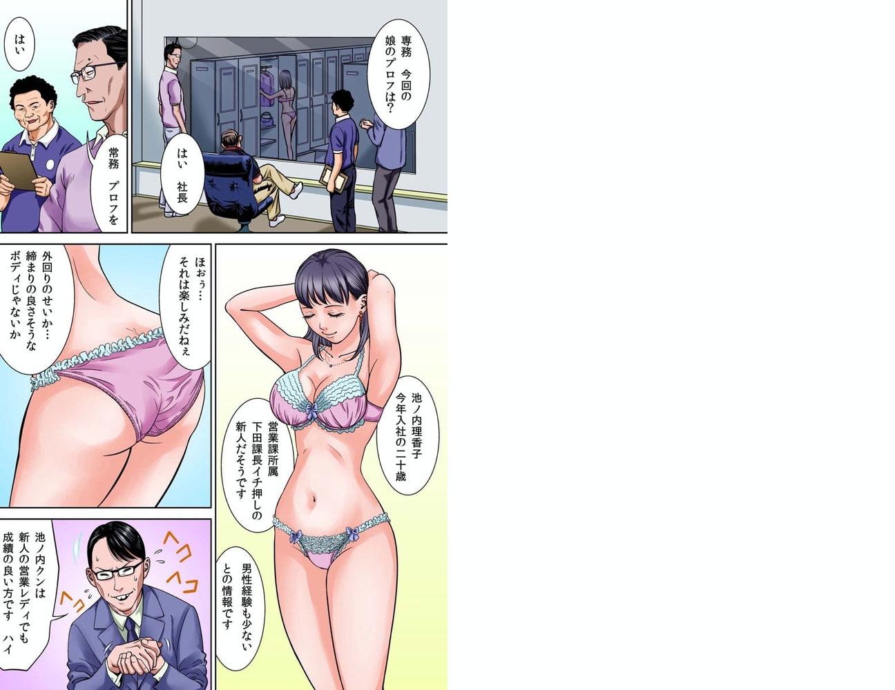 セクハラ接待ゴルフ場 ~屈辱のホール淫ワン~ 1巻