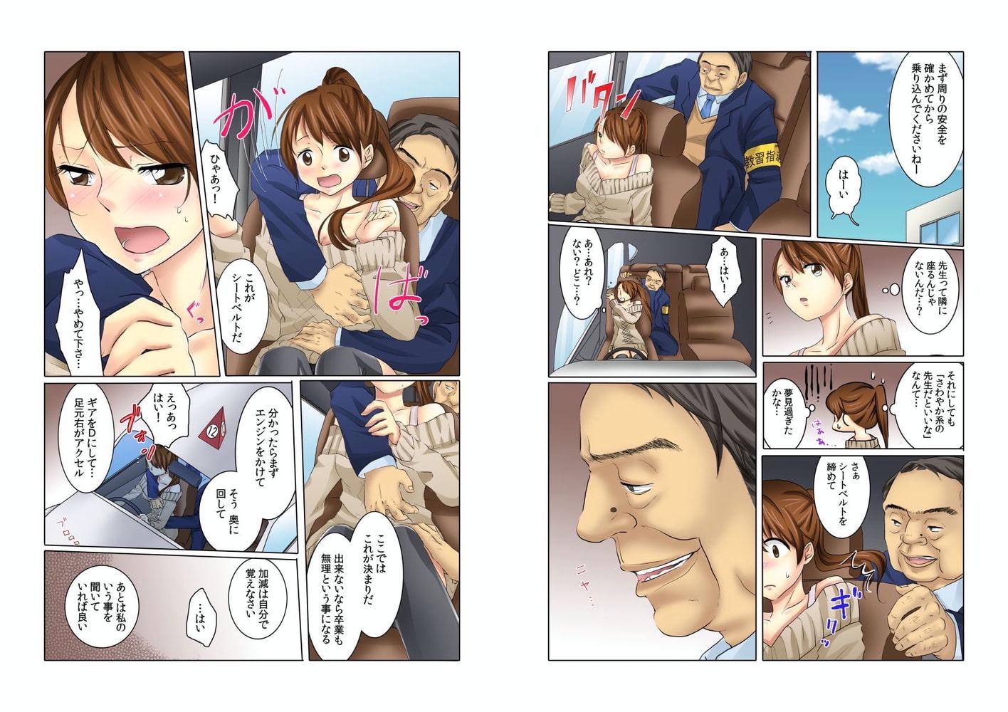 セクハラ☆自動車学校 1巻