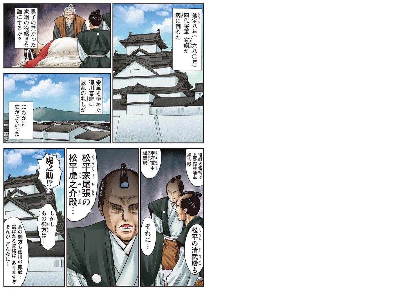 暴れん棒♂将軍~圧倒的成敗!~ 1巻